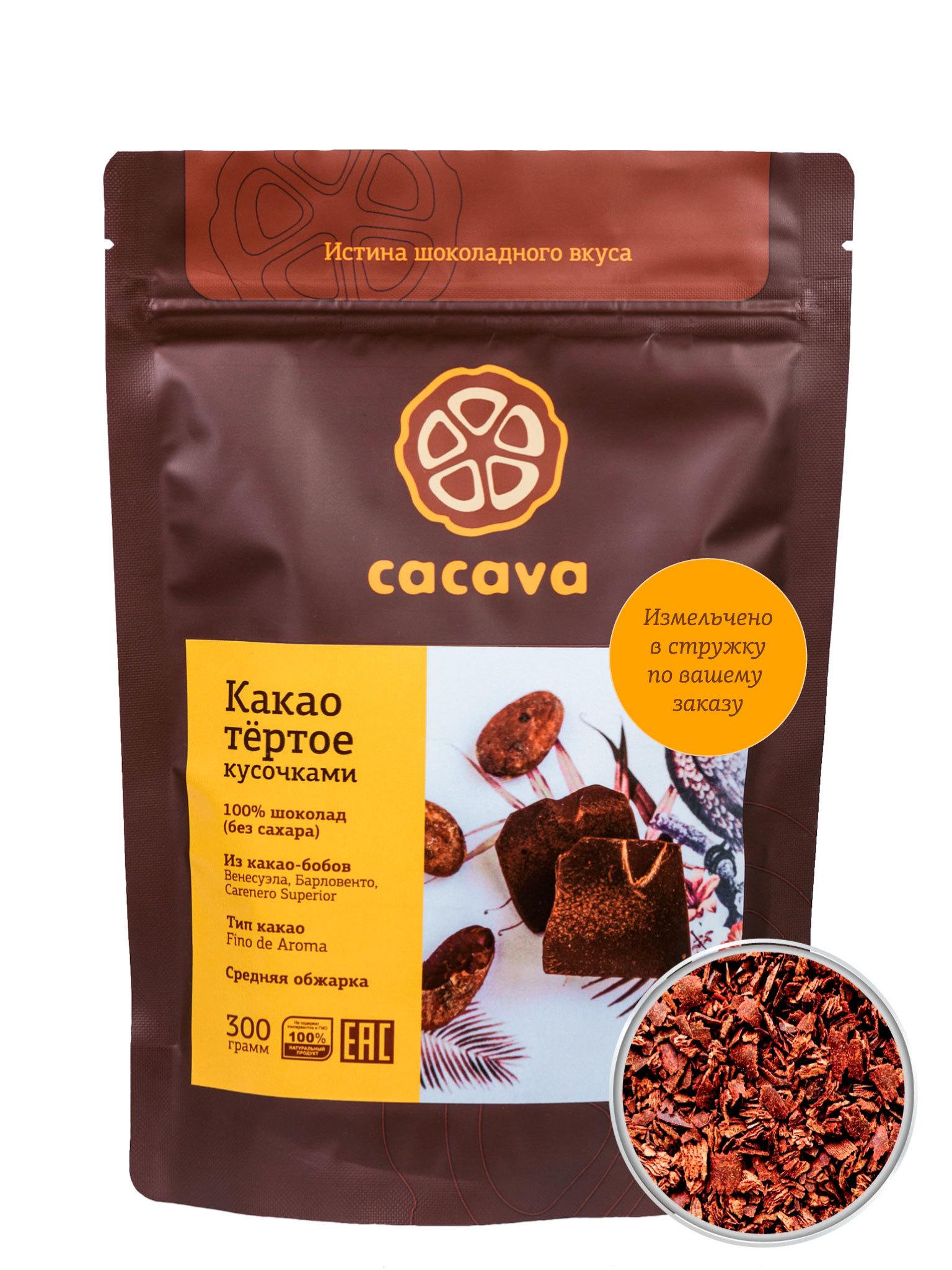 Какао тёртое в стружка (Венесуэла), упаковка 300 грамм