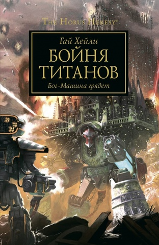 Warhammer The Horus Heresy. Бойня титанов