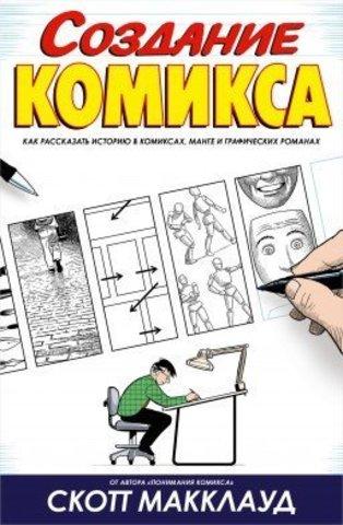 Создание комикса | Скотт МакКлауд