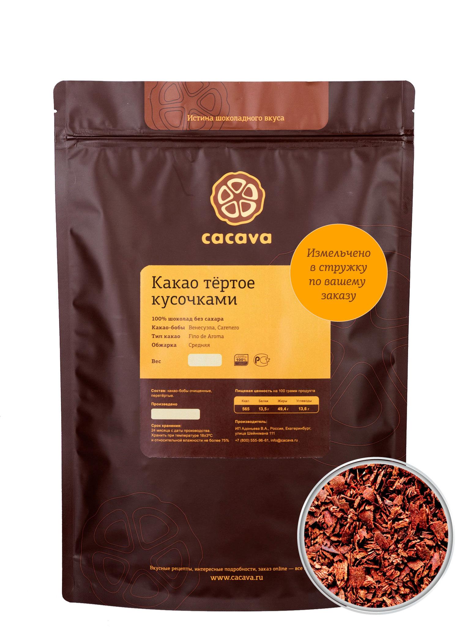 Какао тёртое в стружка (Венесуэла), упаковка 1 кг