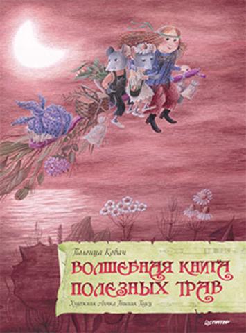 Волшебная книга полезных трав
