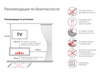 Рекомендации по установке встраиваемых биокаминов под ТВ