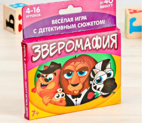 063-3984 Настольная карточная игра-детектив «Зверомафия»
