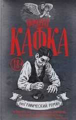 Франц Кафка. Графический роман