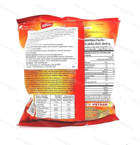 Пшеничная лапша со вкусом креветки острая со специями, Vifon, 70 гр.