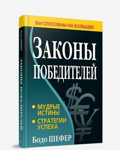 Законы победителей (новая обложка, 4-е издание)