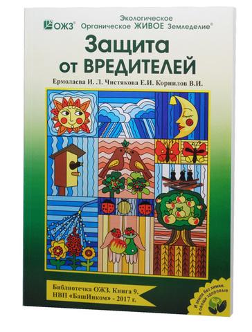 Книга Защита от вредителей