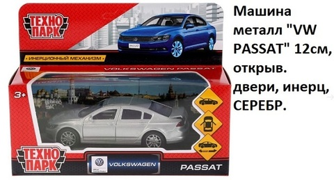 Машина мет. PASSAT-SL VW PASSAT серебр. технопарк