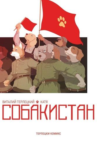 Собакистан (Эксклюзивное издание для «Чук и Гик»)