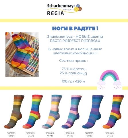 Regia Rainbow Pairfect 1733