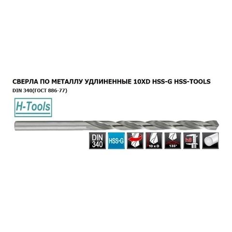 Сверло по металлу ц/x 11,0x195/128мм DIN340 h8 10xD HSS-G 135° H-Tools 1070-1110