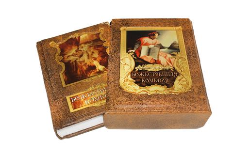 Данте подарочное издание