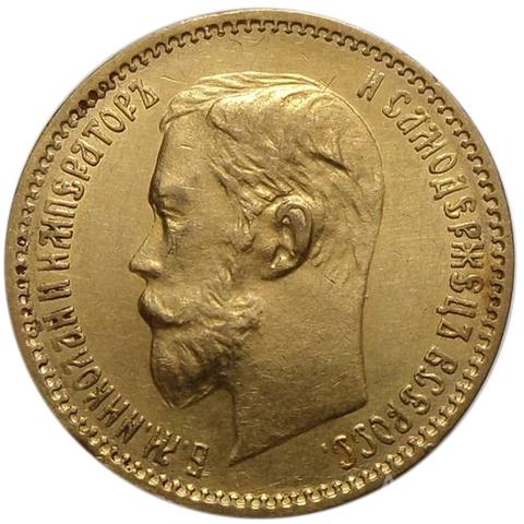 5 рублей. (АР) Николай II. (золото). 1901 г. XF-AU. Редкая