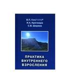 В.П. Гоч, И.А. Кричмара, С.В. Ширяев Практика внутреннего взросления