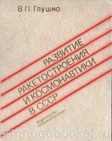 Развитие ракетостроения и космонавтики в СССР