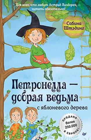 Петронелла - добрая ведьма с яблоневого дерева | Штэдинг Сабина