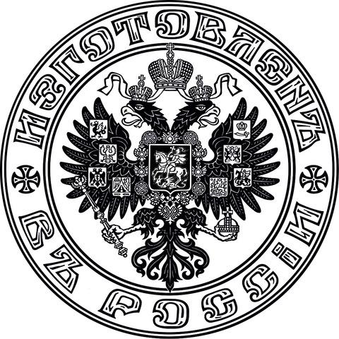 """Значок закатной """"Изготовлен в России"""""""