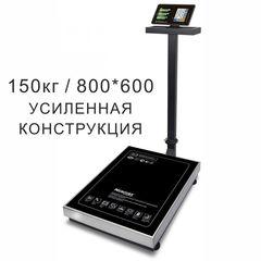Купить Весы торговые напольные Mertech M-ER 333ACLP-150.20/50 TRADER, LСD/LED, АКБ, 150кг, 20гр/50гр, 800*600, с поверкой, увеличенная платформа, складная стойка