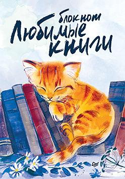 Блокнот Любимые книги. Котик