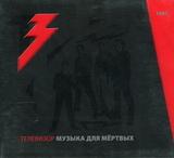 Телевизор / Музыка Для Мертвых (CD+DVD)