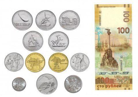 """Полный комплект """"Крымские события """" (12 монет + банкнота)"""