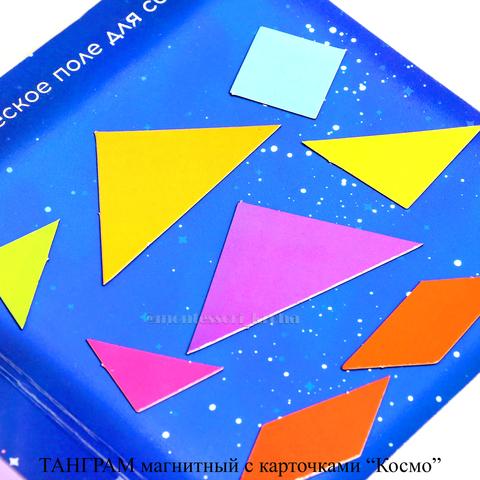 ТАНГРАМ магнитный с карточками