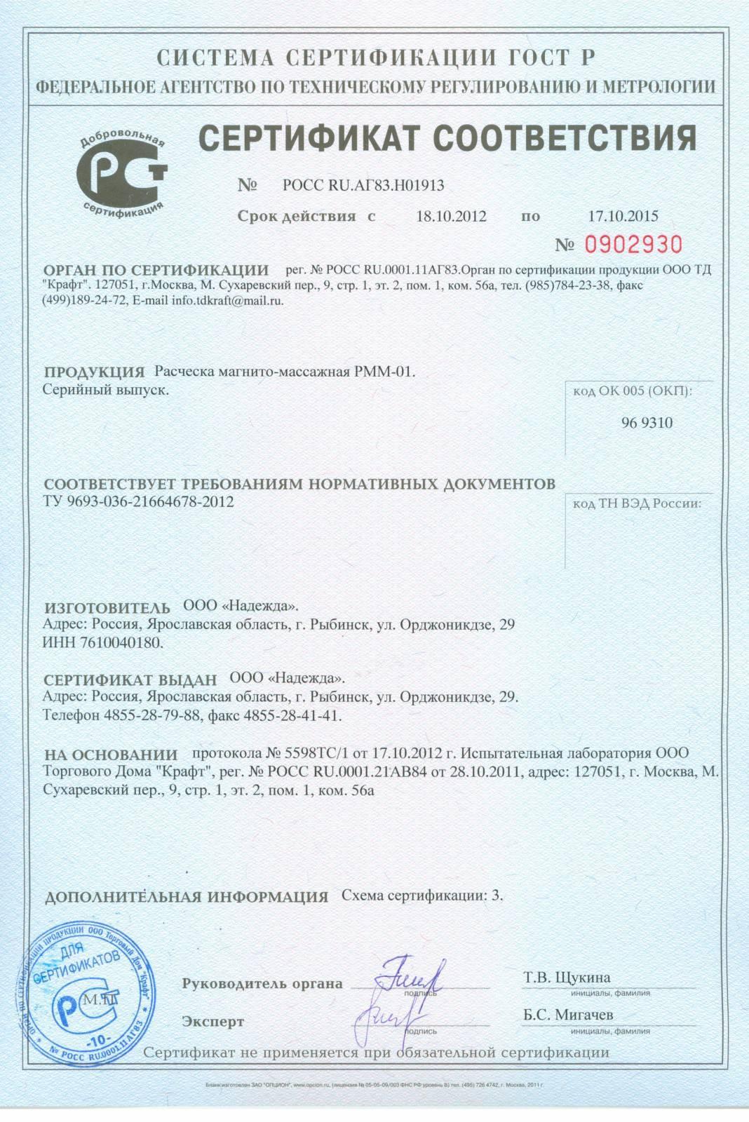 Расческа магнитомассажная «Биомаг»