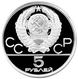 5 рублей 1978 год. Конный спорт - Конкур (Серия: Олимпийские виды спорта) PROOF