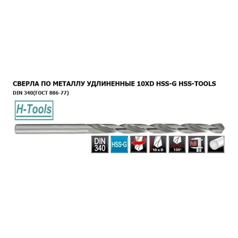 Сверло по металлу удлиненное ц/x 13,0x205/134мм DIN340 h8 10xD HSS-G 135° HSS-Tools 1070-1130