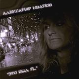 Александр Иванов / Это Был Я... (CD+DVD)