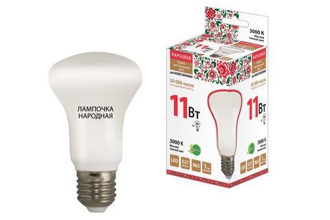 Лампа светодиодная R63 - 11 Вт-230 В -3000 К–E27 Народная