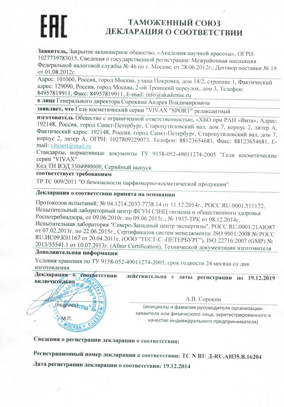 VIVAX Sport релаксантный крем с пептидами - Декларация соответствия
