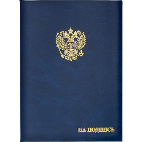 Папка адресная На подпись А4 бумвинил синяя