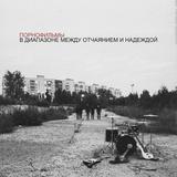 Порнофильмы / В Диапазоне Между Отчаянием и Надеждой (CD)