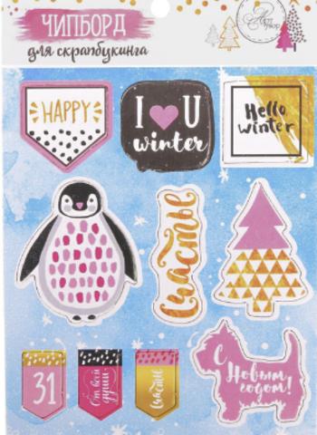 066-9721 Чипборд вырубной для скрапбукинга I love you winter!, 11 × 16 см