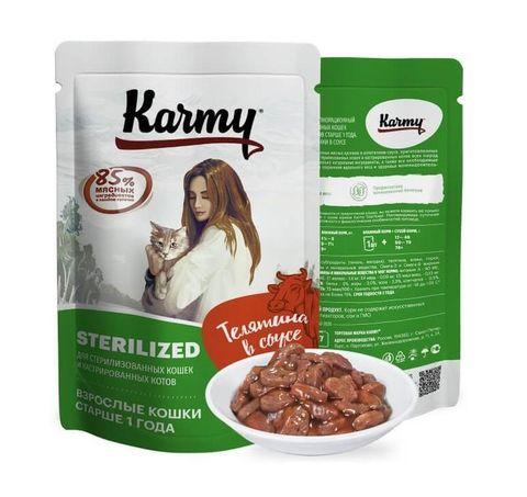 Karmy Sterilized с телятиной в соусе, пауч 80гр