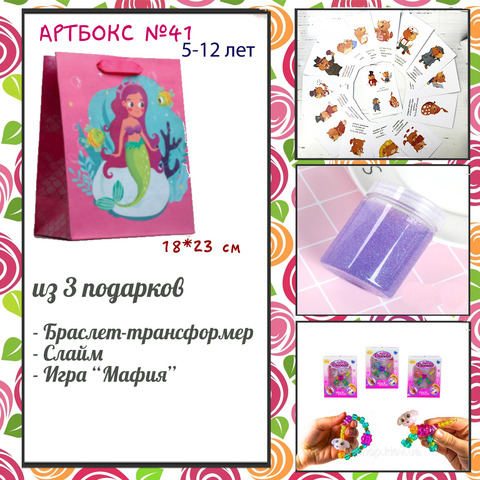 031-0041  Artbox №041