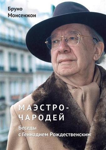 Маэстро-чародей. Беседы с Геннадием Рождественским.