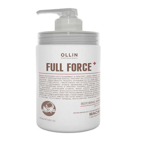 OLLIN PROFESSIONAL FULL FORCE Интенсивная восстанавливающая маска с маслом кокоса 650 мл