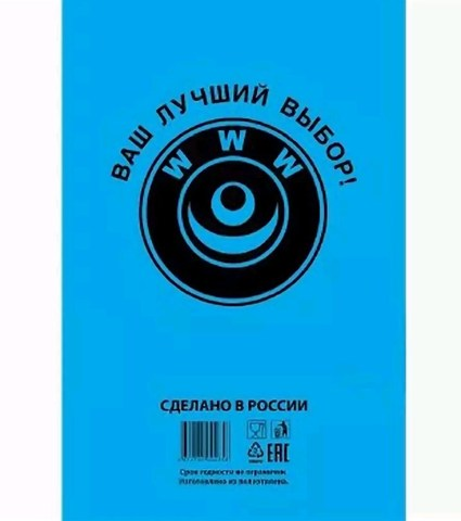 Пакет фасовочный, ПНД 32x40 (8) В пластах WWW синяя (арт 75070)