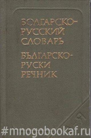 Карманный болгарско-русский словарь