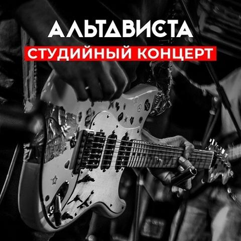 АЛЬТАВИСТА – Студийный концерт (Live) (Digital) (2021)