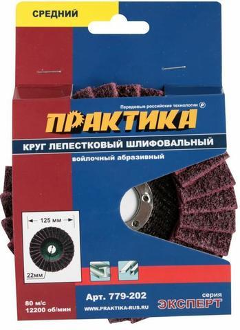 Круг лепестковый полировальный ПРАКТИКА 125 х 22 мм,  средний, войлочный, абразивный (779-202)