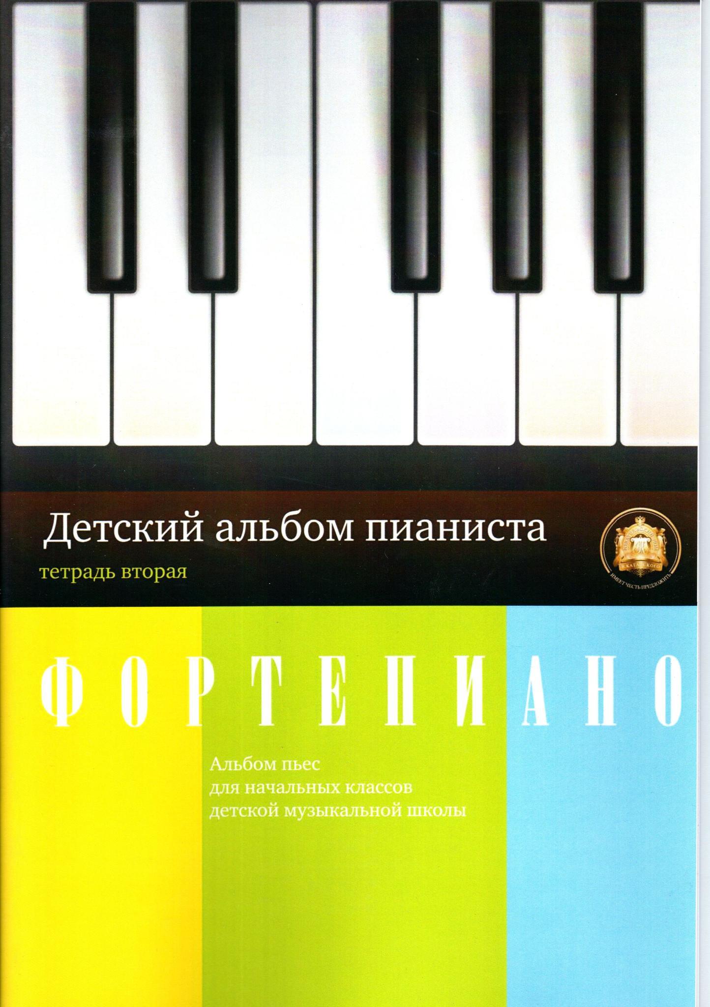 Катанский А. В. Детский альбом пианиста. Альбом пьес для начальных классв ДМШ. Тетрадь 2.