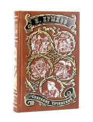 Крылов И. А. Собрание сочинений. (в 2-х томах)