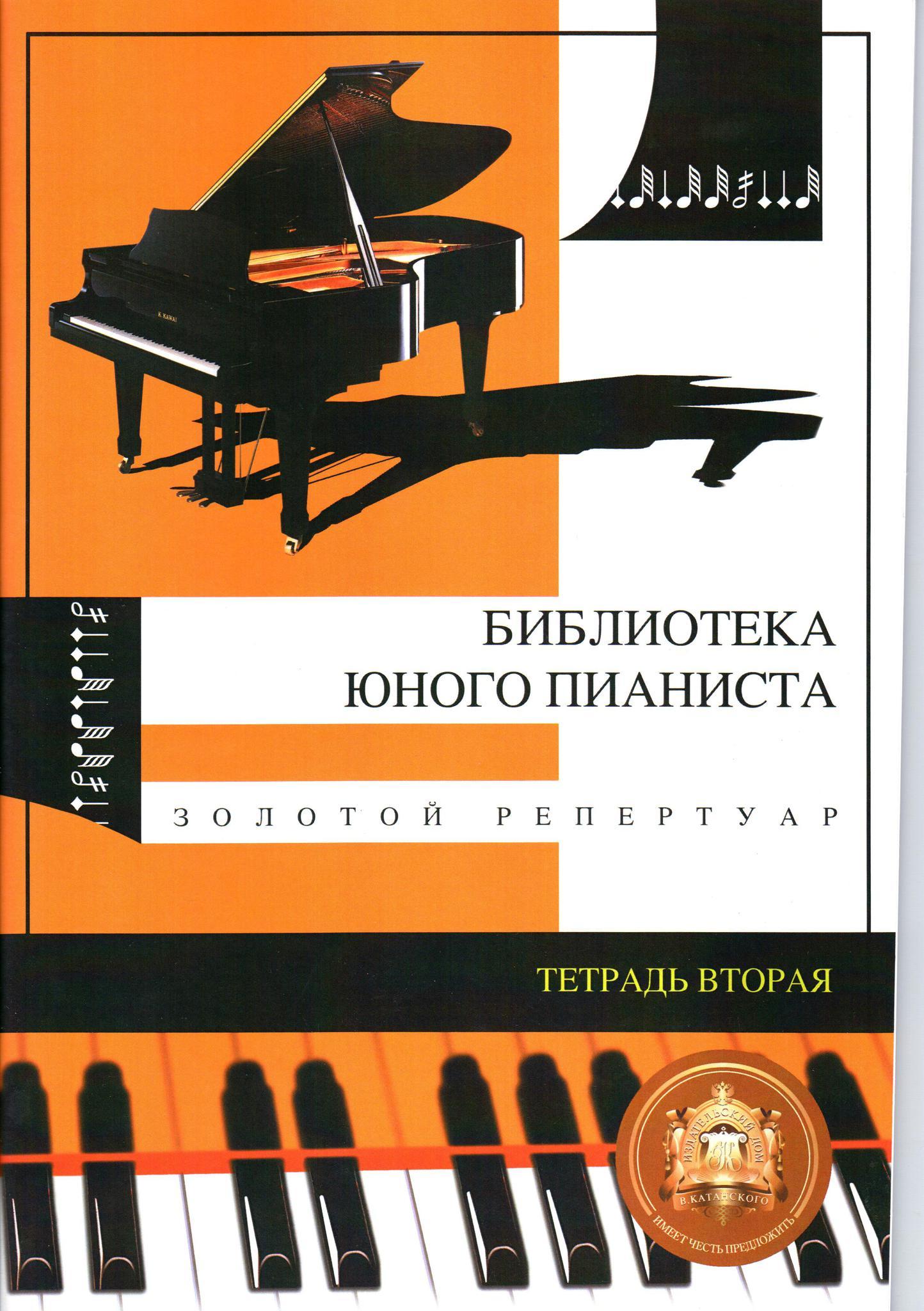 Катанский А. В. Библиотека юного пианиста. Золотой репертуар. Тетрадь 2.