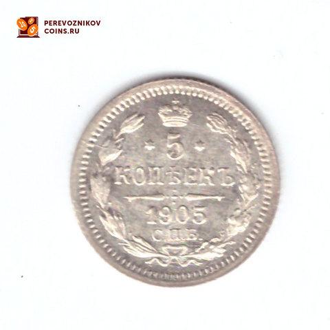 5 копеек 1905 год. СПБ-АР. AU