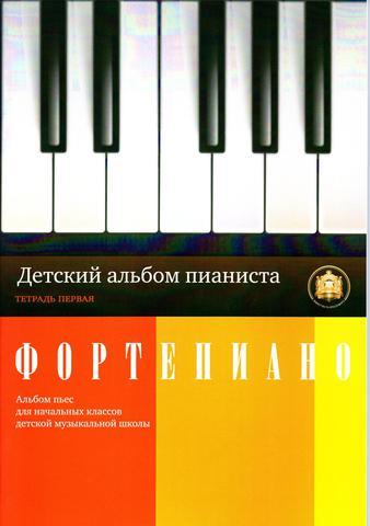 Катанский А. В. Детский альбом пианиста. Альбом пьес для начальных классв ДМШ. Тетрадь 1