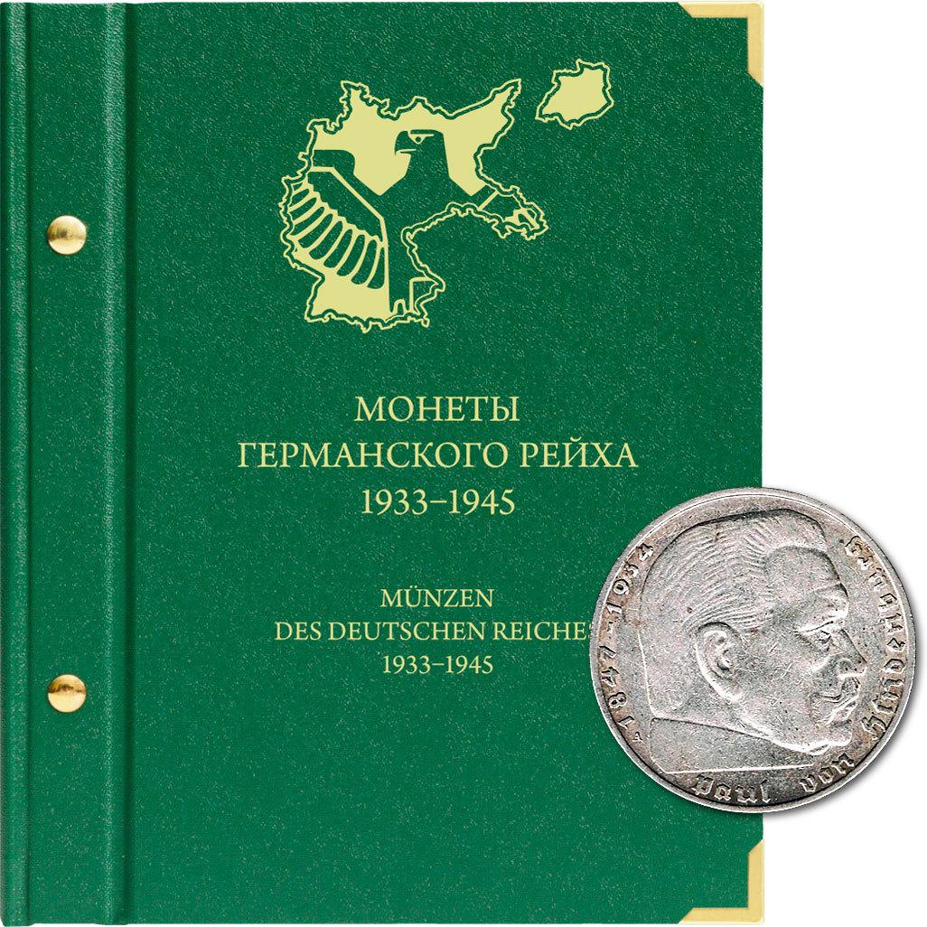 Альбом для монет «Монеты Германского рейха 1933−1945 гг.»