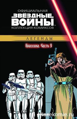 Звёздные Войны. Официальная коллекция комиксов №9 - Классика. Часть 9